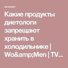 Какие продукты диетологи запрещают хранить в холодильнике   Wo&Men   TVNET