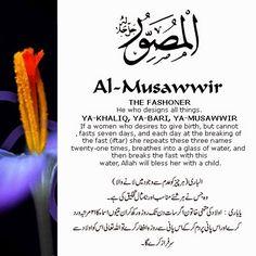 Al Asma Ul Husna 99 Names Of Allah God. The 99 Beautiful Names of Allah with Urdu and English Meanings. 100 Names Of Allah, Names Of God, Cool Names, Quran Quotes Inspirational, Islamic Love Quotes, Muslim Quotes, Allah God, Allah Islam, Islam Quran
