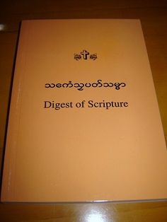 Mon Language A Digest of Scriptures consisting of extracts form the Old and New Testament Part Number
