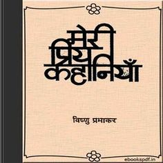 Meri Priyo Kahaniya by Bishnu Probhakar Hindi book pdf Hindi Books, Novels To Read, Ebooks Online, Audiobooks, Language, Pdf, Author, Entertainment, Reading