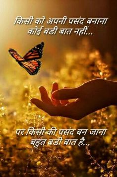 Inspirational and Motivational Quotes in Hindi for Students with Images Marathi Quotes, Gujarati Quotes, Sikh Quotes, Strong Quotes, True Quotes, Quotable Quotes, Positive Quotes, Motivational Picture Quotes, Inspirational Quotes