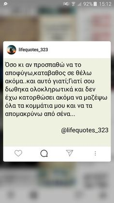 Life Thoughts, Greek Quotes, How Are You Feeling, Feelings, Goals, Nice, Nice France