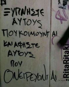 Rap Quotes, Qoutes, Love Quotes, Optimist Quotes, Magnified Images, Graffiti Quotes, Life Words, Greek Quotes, Happy Thoughts