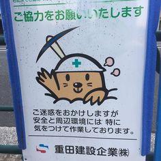 460人目わりと掘ってますね #工事くん #オジギビト #看板 #工事 #工事中 #signboard #collection #モグラ by koujikung