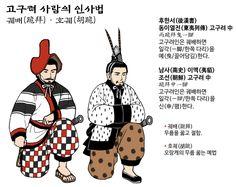 Fashion History, Comics, Memes, Zelda, Korean, Costume, Character Design, Korean Language, Meme