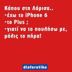 δεν το πλώ ;) Ioi, Greek Quotes, Funny Photos, Just In Case, Humor, Memes, Books, Lego, Fanny Pics