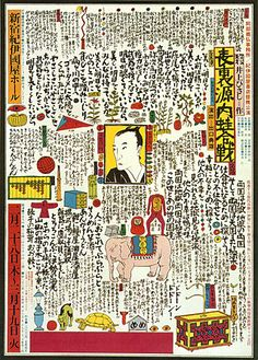 Japanese typographic poster design by Kiyoshi Awazu Japan Illustration, Graphic Illustration, Graphic Design Typography, Graphic Design Art, Japanese Poster Design, Book Posters, Japan Design, Indie, Japanese Art