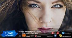 بطرق سهلة وبسيطة يمكنك تسمين الوجه في المنزل http://www.dailymedicalinfo.com/?p=94759 #صحة #كل_يوم #معلومة_طبية #وجه
