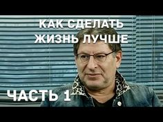 Михаил Лабковский - Ожидания от жизни - YouTube