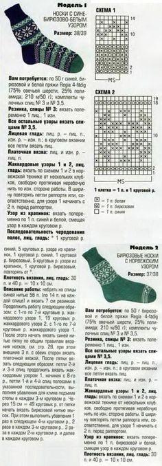 носки с норвежским узором.схемы. Mitten Gloves, Knitting Socks, Handicraft, Paper Flowers, Knit Crochet, Chart, Pattern, Handmade, Tutorials
