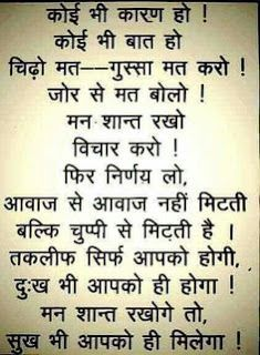 Find the best motivational quotes images for status in Hindi and English. Explore largest collections of motivational quotes that definitely positive impact on your life. Osho Hindi Quotes, Hindi Quotes Images, Gita Quotes, Wisdom Quotes, Poetry Quotes, Life Quotes In Hindi, Jokes Images, Quotations, Good Thoughts Quotes