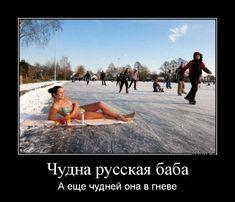 Демотиватор: Чудна русская баба А еще чудней она в гневе