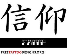 Japanese Symbol: faith