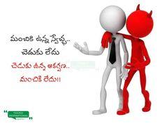 Telugu Inspirational Quotes, Kalam Quotes