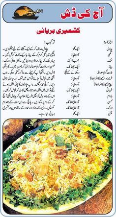 34 Best Pakistani Recipes Images Pakistani Recipes Urdu Recipe