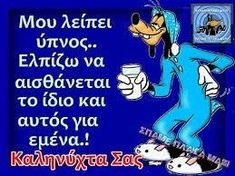 Good Night Quotes, Greek Quotes, Sweet Dreams, Good Morning, Beautiful Pictures, Funny Quotes, Memes, Gifs, Autos