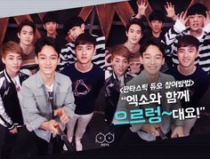 EXO - 160331 SBS Fantastic Duo User's Guide #3 'You Can Growl~ Together With EXO!' Credit: SBS. (SBS 판타스틱듀오 사용설명서 #3 <엑소와 함께 으르렁~ 대요!>)