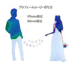 iPhoneだけで大丈夫♡お洒落で素敵なプロフィールムービーの作り方* | marry[マリー]