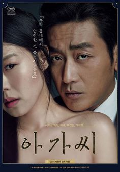 """[Photos] Added new posters for the upcoming Korean movie """"The Handmaiden"""" @ HanCinema :: The Korean Movie and Drama Database"""
