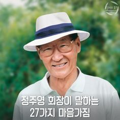 [BY 리더의조건] 정주영 회장이 말하는 27가지 마음가짐        <정주영 회장이 말하는 27가지 마음가짐... Wise Quotes, Famous Quotes, Qoutes, Thought Process, Great Words, Business Motivation, Life Advice, Life Inspiration, Self Improvement