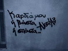 Favorite Quotes, Best Quotes, Love Quotes, Smart Quotes, Funny Quotes, Graffiti Quotes, Reality Of Life, Greek Words, Greek Quotes