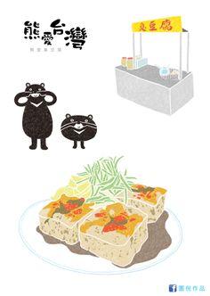熊愛台灣明信片系列圖 / 臭豆腐