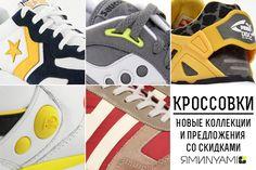 В ЯМИNYAMI доступен широкий ассортимент кроссовок. В нашем магазине вы найдете весенне-летние кеды Converse, редкие модели Puma, британский бренд Gola и многое другое, в том числе и предложения со скидками до 40%.  yaminyami.ru/catalog/krossovki/?utm_source=krossovki-23-4-13_medium=post_term=April_campaign=Pinterest
