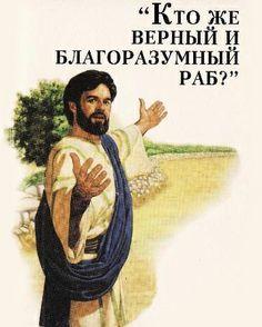 Лжеучения и ложные пророчества Сторожевой башни. На чем ты строишь свой дом веры, на пророчествах, которые не сбылись?