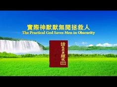 "[The Church of Almighty God] Hymn of God's Word ""The Practical God Saves Men in Obscurity"""