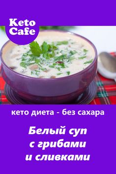 Delicious White Keto Soup with Mushrooms and Cream - Unique Recipes, Easy Healthy Recipes, Quick Easy Meals, Russian Dishes, Russian Recipes, Beef Filet, No Sugar Diet, Joy Of Cooking, Diet