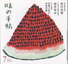 (1) 🌷琳 Lynn Scurfield🌷 (@lynndoodles) | Twitter Japan Illustration, Simple Illustration, Watermelon Painting, Watermelon Art, Watermelon Carving, Book Design, Cover Design, Japanese Graphic Design, Latte Art