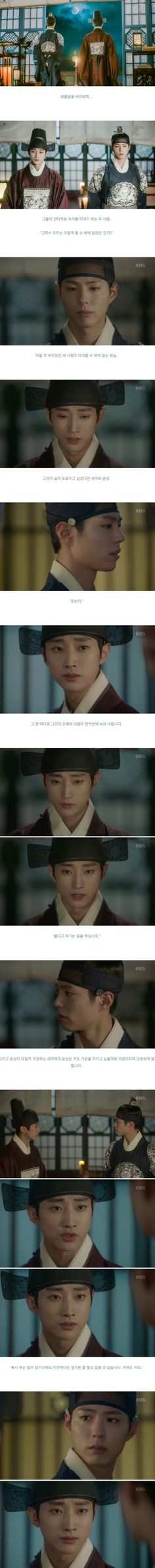 Added episode 17 captures for the Korean drama 'Moonlight Drawn by Clouds'.