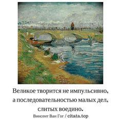 Великое творится не импульсивно а последовательностью малых дел слитых воедино. Винсент Ван Гог. #цитаты #афоризмы #живопись #художник #мнение #люди #счастье #человек #следуй #питер #москва #дело #лайки #правильно #вангог #картина #талант #труд #мотивация