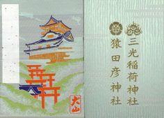 愛知 三光稲荷神社