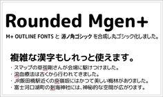 個人や商用で無料利用できる、日本語のフリーフォント260種類を紹介します(公開時より、2つ追加)。 ビジネスからプライベートまで、幅広く利用できるフォントが満載です! 毎年まとめていますが、去年は21