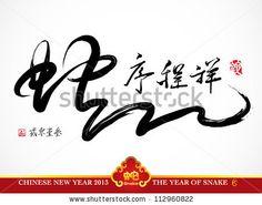 Vector Snake kalligrafie, Chinese New Year 2013 Vertaling: Gunstige Jaar van de Slang - voorraad vector
