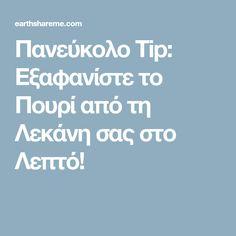 Πανεύκολο Tip: Εξαφανίστε το Πουρί από τη Λεκάνη σας στο Λεπτό!