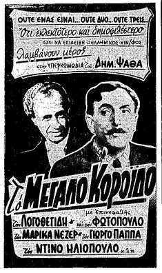 Το μεγάλο κορόιδο (1957) Greek, Movie Posters, Movies, Films, Film Poster, Cinema, Movie, Film, Movie Quotes