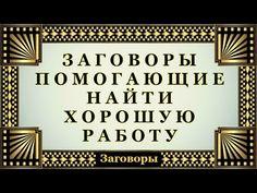 Angel Protection, Runes, Helpful Hints, Prayers, Education, Creative, Tips, Youtube, Reading