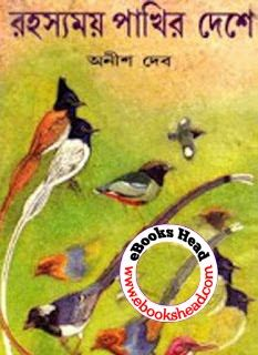 Rohossomoy Pakhir Deshe is a popular bengali book and another popular travel & adventure stories of Anish Dev. Anish Dev, the author is popular for adventure & Horror Writings.