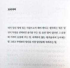 Korean Quotes, Learn Korean, Bts Quotes, Korean Language, In Writing, Scribble, Famous Quotes, Poems, Self