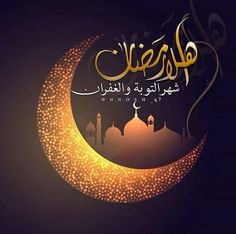 Ramazan Mubarak, Ramadan Photos, Islam, Candles, Messages, Instagram Posts, Galaxy Space, Plane, Fonts