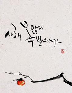 센스있는 설날 인사말 모음/2015 설날 인사말 문구 안녕하세요. 에밀리에요. 벌써 2015년 설날이 다가왔네... Caligraphy, Calligraphy Art, Typography Sketch, Blessing Words, Korean Words, Event Banner, Fall Pumpkins, Banner Design, Asian Art