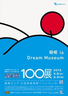 ドラえもん 100展 - Daikoku Design Institute