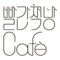 빨간책방 - 김기조