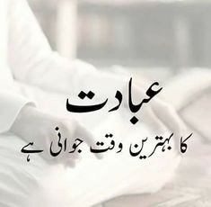 "Yaad rakhe, Namaz, juma or ramazan guzar jaane ke baad bhi ""FARZ"" hi hai. Urdu Quotes Islamic, Islamic Phrases, Sufi Quotes, Islamic Messages, Allah Quotes, Islamic Inspirational Quotes, Muslim Quotes, Quran Quotes, Religious Quotes"