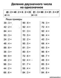 Times Tables Worksheets, Bulgarian Language, Mathematics, Studying, Math, Multiplication Tables