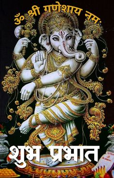 Shri Ganesh, Quotes, Movie Posters, Art, Quotations, Art Background, Film Poster, Kunst, Performing Arts