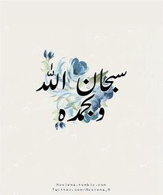 Calligraphy Tattoo, Islamic Art Calligraphy, Caligraphy, Islamic Posters, Islamic Phrases, Gold Marble Wallpaper, Word Drawings, Cartoon Drawings, Image Poetry
