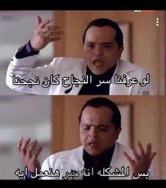 Arabic Memes, Arabic Funny, Funny Arabic Quotes, Funny Reaction Pictures, Funny Photos, Crazy Funny Memes, Funny Jokes, Dora Funny, Holy Quotes